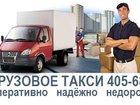 Уникальное фото Транспорт, грузоперевозки Грузовое такси 405-681 34384302 в Смоленске