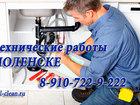 Фотография в Сантехника (оборудование) Сантехника (услуги) Вызов сантехника на дом недорого в Смоленске в Смоленске 0