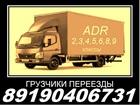 Изображение в Авто Транспорт, грузоперевозки Добросовестное выполнение погрузо-разгрузочных в Смоленске 0