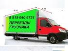 Скачать бесплатно фото Транспорт, грузоперевозки Грузоперевозки Переезды Грузчики т, 8 919 040 6731 34999461 в Смоленске