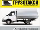 Фото в   Предлагаем услуги грузчиков в Смоленске и в Смоленске 300