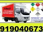 Изображение в Авто Транспорт, грузоперевозки Услуги грузчиков. Утилизация ненужной мебели в Смоленске 0