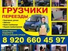Фотография в Услуги компаний и частных лиц Грузчики • ПЕРЕЕЗДЫ: квартир, офисов, магазинов, выставок в Смоленске 0