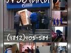Фото в Услуги компаний и частных лиц Грузчики • Услуги опытных грузчиков.   • Перевозка в Смоленске 0