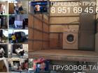 Фотография в Услуги компаний и частных лиц Грузчики Закажите качественный переезд недорого прямо в Смоленске 0