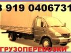 Фото в Услуги компаний и частных лиц Грузчики Перевозки грузов от 1кг до 1, 7 т. Переезды, в Смоленске 0