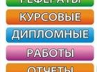 Уникальное foto  Диплом на заказ в Смоленске 36878930 в Смоленске