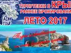 Смотреть foto  Турпутевки в Крым лето 2017 37916160 в Смоленске