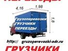 Уникальное foto Грузчики Автоперевозки по ороду,области,межгород с грузчиками, 38429508 в Смоленске