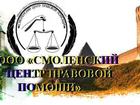 Фото в Образование Курсовые, дипломные работы Подготовление документов (жалобы) для обращения в Смоленске 300