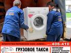 Скачать изображение  Грузчики компании АЛЕКС, услуги в Смоленске 39107098 в Смоленске