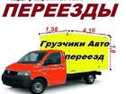 Увидеть foto Грузчики В Смоленске грузоперевозки,Грузчики недорого, 39306996 в Смоленске