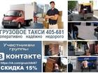 Смотреть фотографию Транспортные грузоперевозки Услуги грузчиков 39638384 в Смоленске