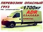 Уникальное изображение Транспортные грузоперевозки Автопереезды по городу с грузчиками межгород, 39823447 в Смоленске
