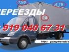 Просмотреть фотографию Транспортные грузоперевозки Добросовестное выполнение погрузо-разгрузочных работ при любом переезде, 51733078 в Смоленске