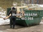 Увидеть foto  Вывоз старой мебели в Смоленске 64085255 в Смоленске