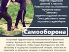 Новое фото Спортивные школы и секции Индивидуальные занятия айкидо; эффективная самооборона 68137833 в Смоленске