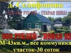 Свежее foto Дома Сдам в аренду, возможно с последующим выкупом 68640255 в Смоленске