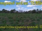 Уникальное фото Земельные участки Участок 10 сот, с коммуникациями 72865303 в Смоленске