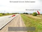 Скачать бесплатно foto Коммерческая недвижимость Участок в поселке Лубня, Смоленск, 73770999 в Смоленске