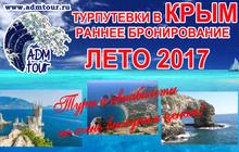 Турпутевки в Крым лето 2017