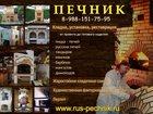 Скачать бесплатно foto Другие строительные услуги печник, Трубочист, Сочи - Краснодар 32357776 в Сочи