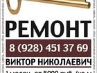 Скачать бесплатно изображение  Ремонт под ключ за 1 месяц от 5000 руб/кв, м, 35127473 в Сочи