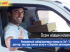 Уникальное изображение Разные услуги Транспорт,логистика, грузоперевозка,CAR-GO 38561068 в Сочи