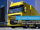 Новое изображение Транспортные грузоперевозки Акция транспортной компании Счастливый понедельник 38907247 в Сочи