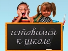 Увидеть фотографию Разное Подготовка детей к школе, объявляется набор в новые группы 40031625 в Сочи