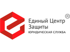 Увидеть изображение Юридические услуги Единый Центр Защиты в Сочи 60242952 в Сочи