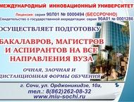 Высшее образование Международный Инновационный Университет Международный инновац