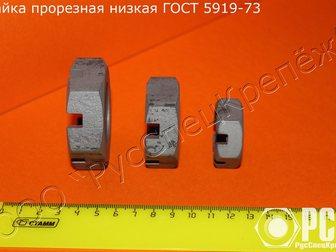 Увидеть фото  Корончатая гайка ГОСТ 5918-73, ГОСТ 5919-73 33241167 в Ярославле