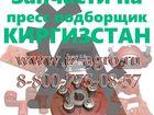 Увидеть фото  Купить запчасти на пресс Киргизстан 35427333 в Соликамске