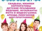 Свежее изображение Организация праздников Аниматоры на день рождения в Солнечногорске Зеленограде Клину от Праздничного агентства Розовый слон 33182319 в Солнечногорске