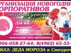 Свежее foto Организация праздников Проведение Новогодних елок для детей в Солнечногорске Зеленограде Клину Химках 33674846 в Солнечногорске