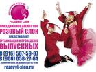 Уникальное фото  Ведущий на выпускной в Солнечногорске, Организация выпускного вечера в Зеленограде, 54048833 в Солнечногорске