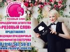 Уникальное foto Организация праздников Ведущий на свадьбу в Солнечногорске Зеленограде Клину Москве 67756004 в Солнечногорске