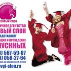 Ведущий на выпускной в Солнечногорске