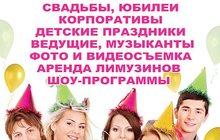 Аниматоры на день рождения в Солнечногорске Зеленограде Клину от Праздничного агентства Розовый слон