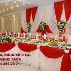 проведение свадьбы, юбилея, детского дня рождения