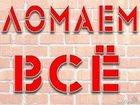 Фотография в   Снос дома и дачных строений 8 (909)652-21-92 в Старая Купавна 0