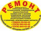 Новое фотографию  ремонт бытовой техники 38519025 в Старый Крым