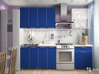 Кухонный гарнитур Радуга 1,8 мСиняя, выполнена в приятном цвете, будет служить Вам долгие годы,  Для перехода в интернет-магазин, нажмите Мебель3600 сразу в Старом Осколе