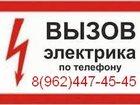 Изображение в Электрика Электрика (услуги) Опытный электрик произведет работы : Обнаружение в Ставрополе 0