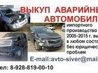 Фотография в Авто Аварийные авто Куплю авто с любыми повреждениями кузова в Ставрополе 0