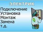 Скачать бесплатно изображение Электрика (услуги) Электрик - выезд в любой район и пригород 32516408 в Ставрополе