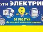 Смотреть фотографию Электрика (услуги) Электрик - выезд в любой район и пригород 32517790 в Ставрополе