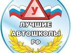 Изображение в Авто Автошколы Профессиональное обучение водителей категории в Ставрополе 12000