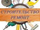 Скачать бесплатно foto Ремонт, отделка Строительные- отделочные работы 32640602 в Ставрополе